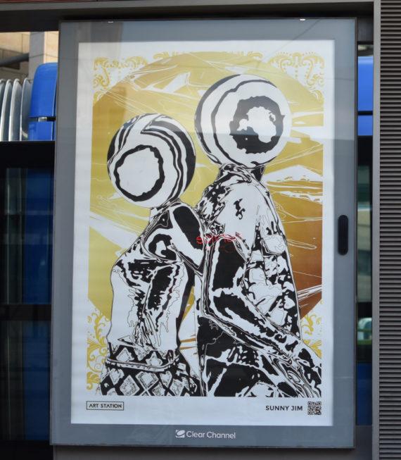 Affiche-Sunny-Jim-Amour-Art-Station-2018